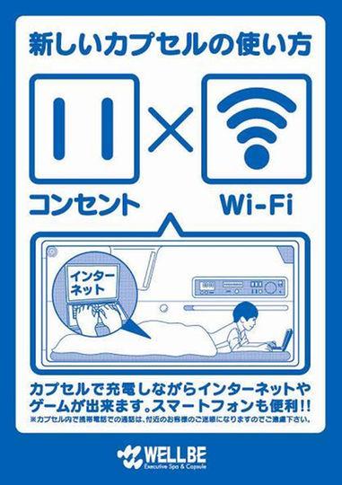 『ウェルビー』「コンセント×Wi-Fi」広告画像