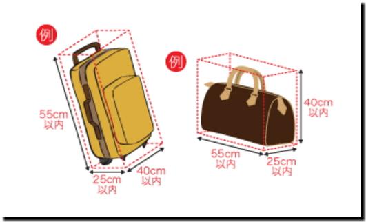国内LCC航空会社7社の『機内持込手荷物』サイズ表示サンプル画像
