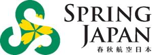『春秋航空(スプリングジャパン)』ロゴ画像