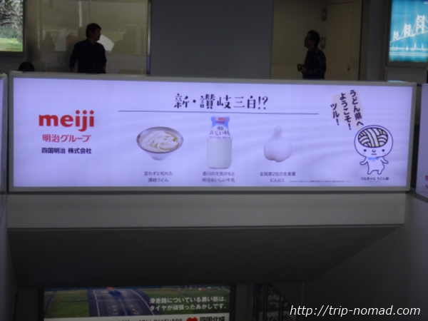 高松空港『meijiの看板』画像