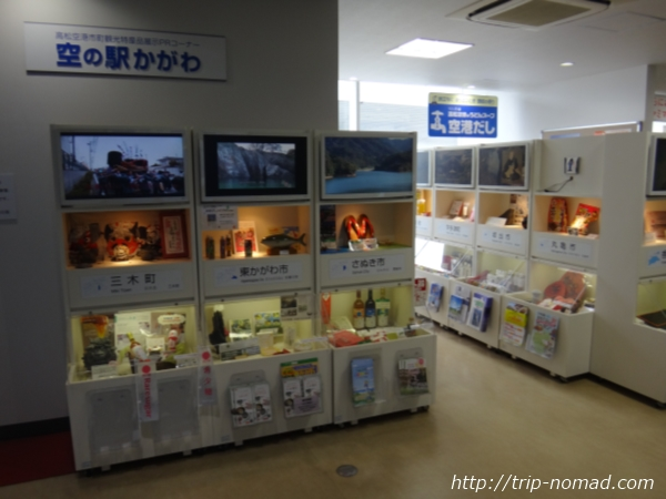 高松空港『空の駅かがわ』画像
