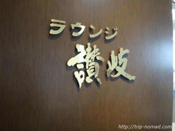 高松空港ビジネスラウンジ『ラウンジ讃岐』画像