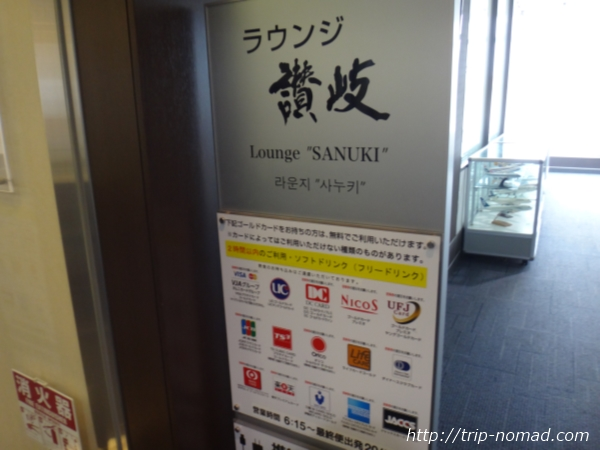 高松空港『ラウンジ讃岐』看板画像