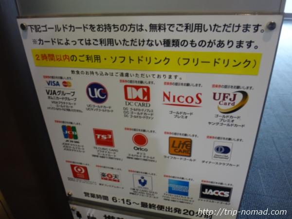 高松空港『ラウンジ讃岐』利用可能クレジットカード画像