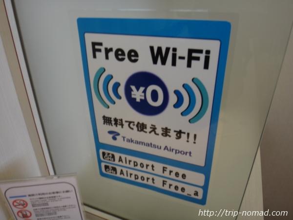 高松空港ビジネスラウンジ『ラウンジ讃岐』無料Wi-Fi案内画像