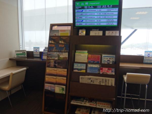 高松空港ビジネスラウンジ『ラウンジ讃岐』マガジンラック画像
