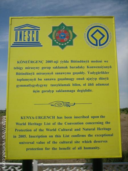 トルクメニスタン世界遺産『クフナ・ウルゲンチ』ユネスコ看板画像