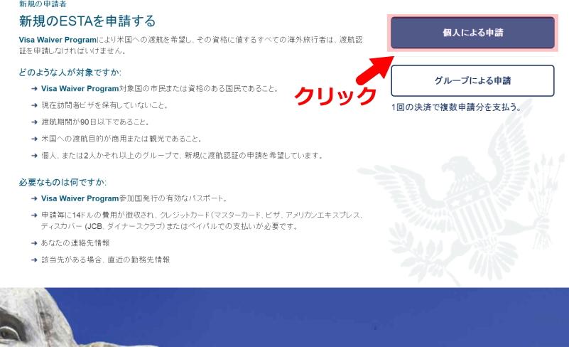 『ESTA公式申請サイト』「個人」申請か「グループ」申請か選択キャプチャ画像