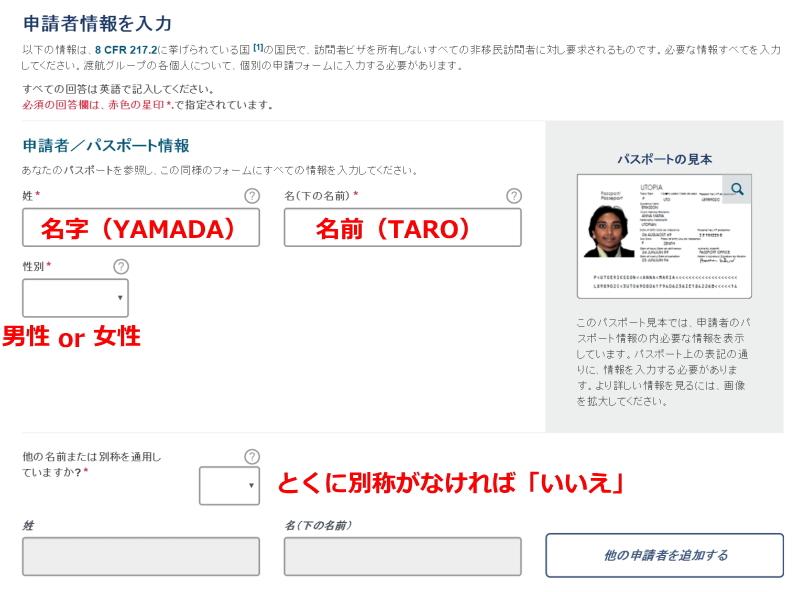 『ESTA公式申請サイト』「名前」「性別」記入例キャプチャ画像