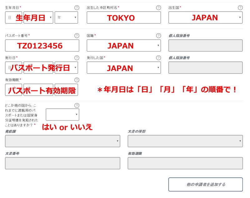 『ESTA公式申請サイト』言「生年月日」「出生した市区町村名」「出生国」「パスポート番号」「国籍」「パスポート発行日」「パスポートを発行した国」「パスポート有効期限」記入例キャプチャ画像