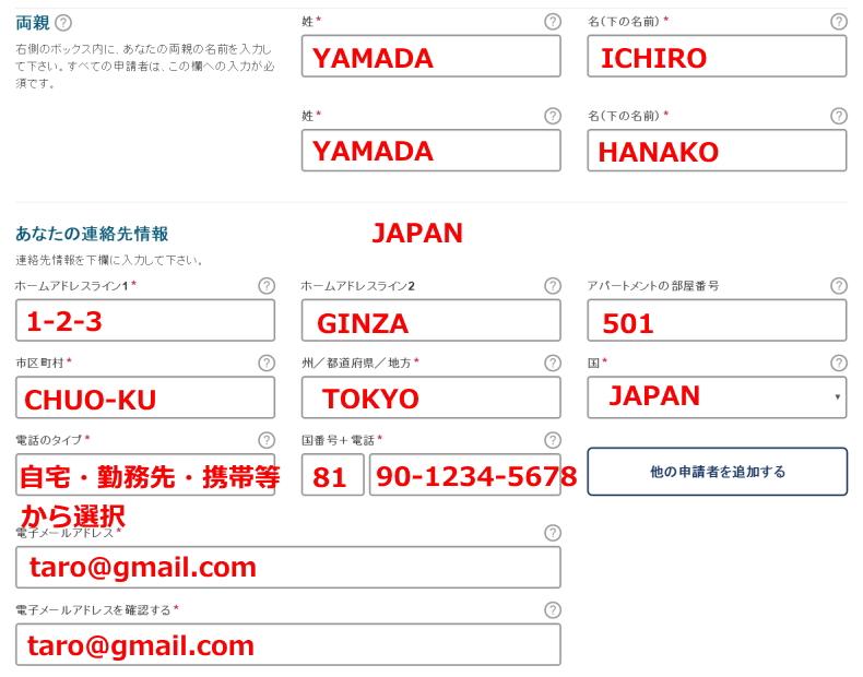 『ESTA公式申請サイト』「両親の名前」「あなたの連絡先」記入例キャプチャ画像