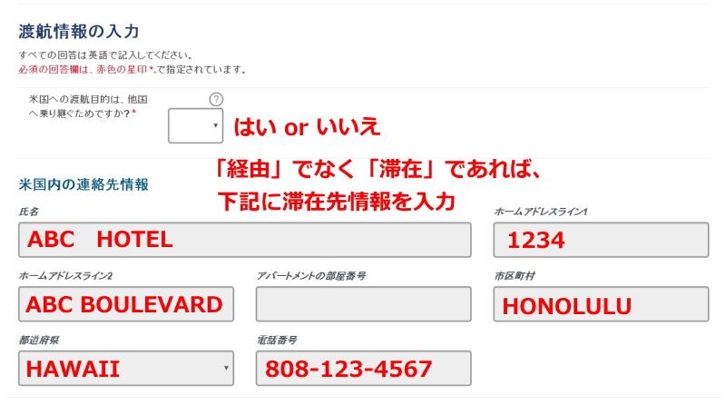『ESTA公式申請サイト』「渡航情報」記入例キャプチャ画像
