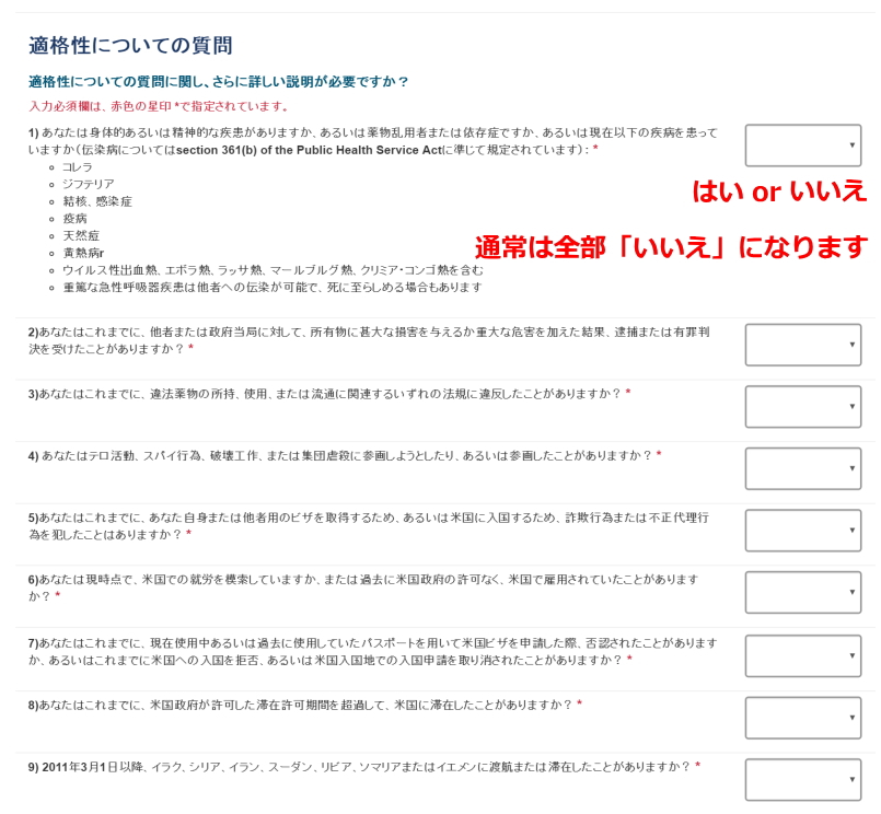 『ESTA公式申請サイト』「適性格に関する質問」キャプチャ画像