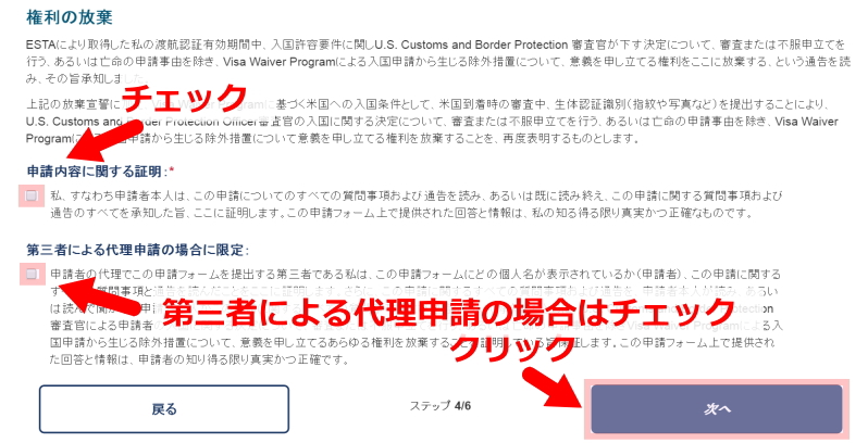 『ESTA公式申請サイト』「申請内容に関する証明」キャプチャ画像