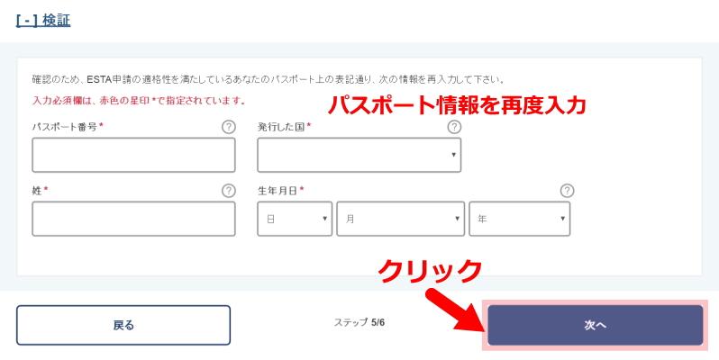 『ESTA公式申請サイト』パスポート情報再入力キャプチャ画像