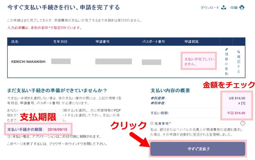 『ESTA公式申請サイト』「今すぐ支払い手続きを行い、申請を完了する」キャプチャ画像
