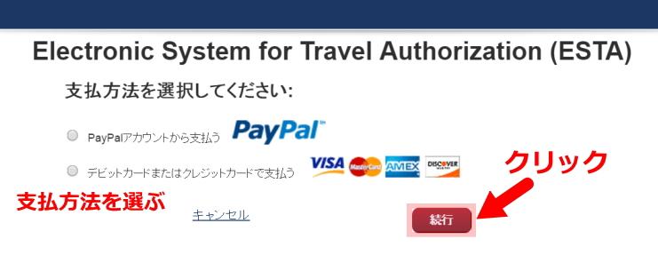 『ESTA公式申請サイト支払方法を選択キャプチャ画像