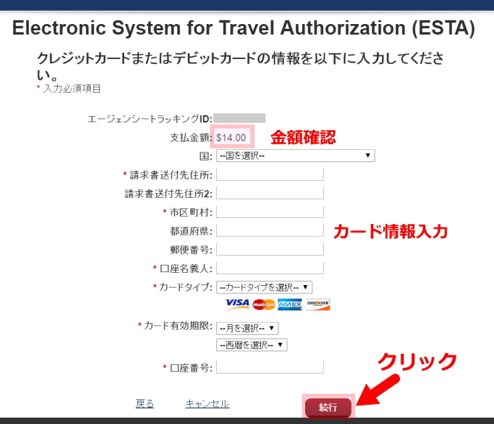 『ESTA公式申請サイト』クレジットカード情報入力キャプチャ画像