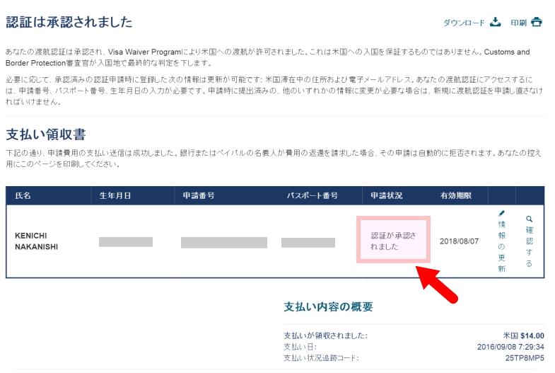 『ESTA公式申請サイト』「認証は承認されました」キャプチャ画像