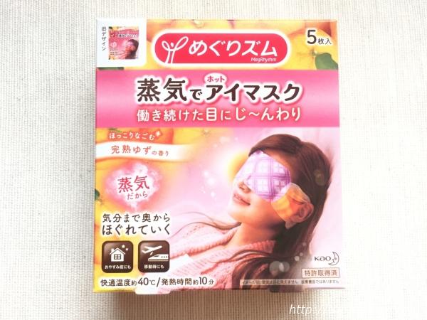『女子旅冷え性対策』「めぐりズム」の「蒸気でホットアイマスク」画像