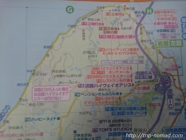 『『るるぶ』『まっぷる』比較』『まっぷる』淡路島北談アップ画像