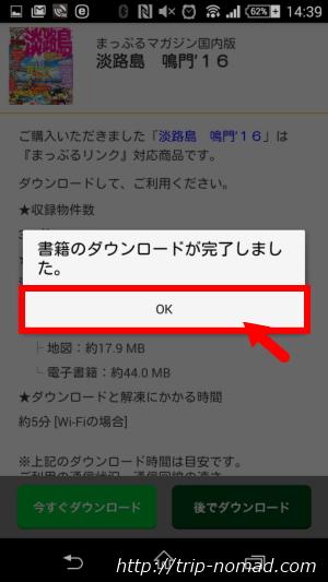 『まっぷるリンク』ダウンロード画像