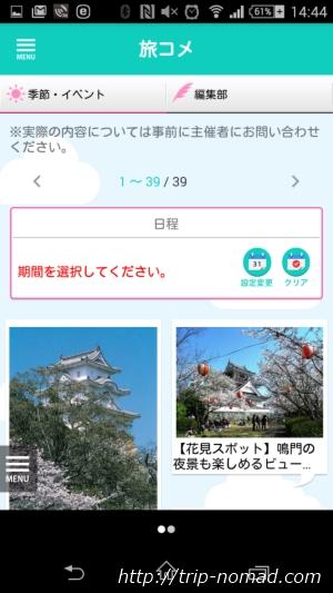 『まっぷるリンク』ユーザー人気ランキング旅コメ画像
