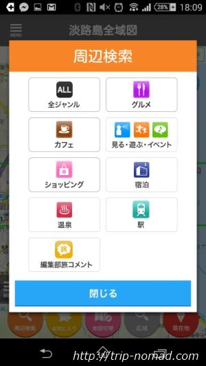 『まっぷるリンク』周辺検索画像