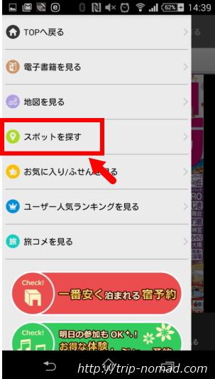 『まっぷるリンク』スポット検索画像