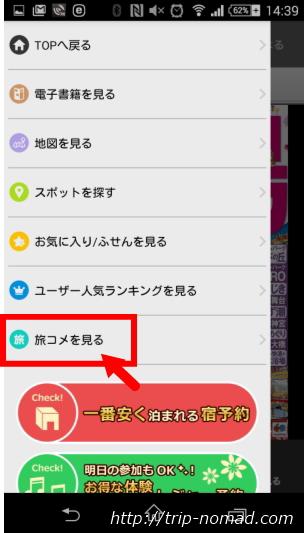 『まっぷるリンク』ユーザー人気ランキング画像