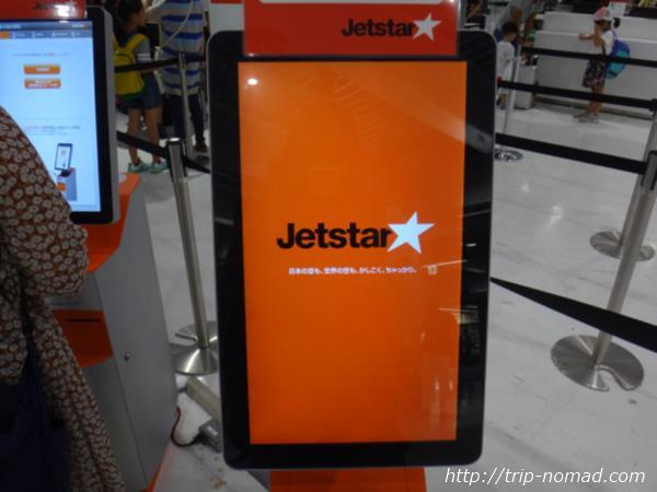 成田空港ジェットスター国内線『自動チェックイン機』前