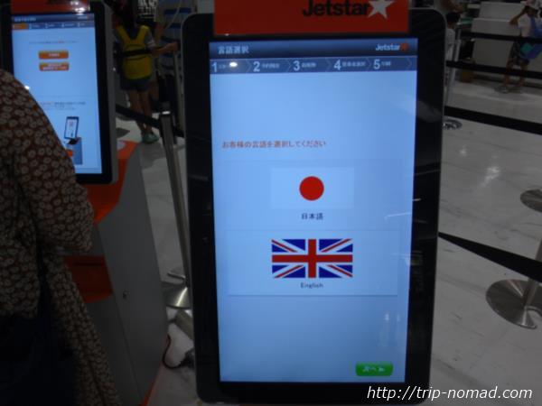 成田空港ジェットスター国内線『自動チェックイン機』「日本語」「英語」選択画面