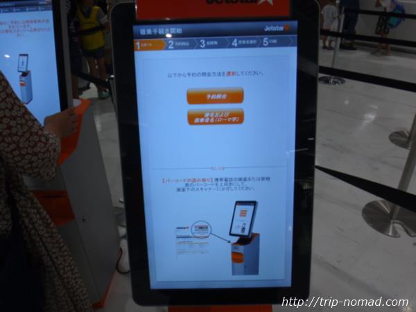 成田空港ジェットスター国内線『自動チェックイン機』予約の紹介方法の選択画面