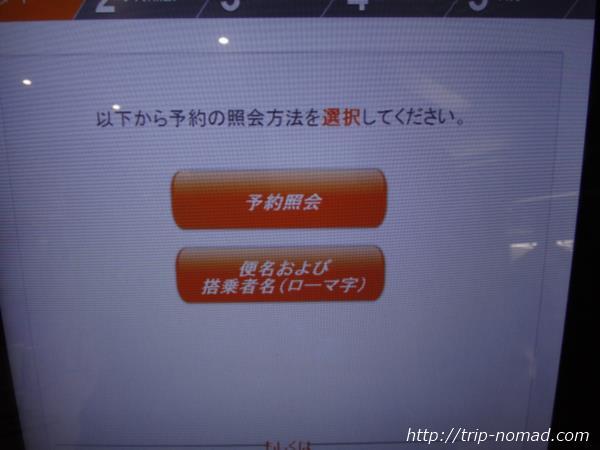 成田空港ジェットスター国内線『自動チェックイン機』「予約紹介」「便名および搭乗者名」選択画面