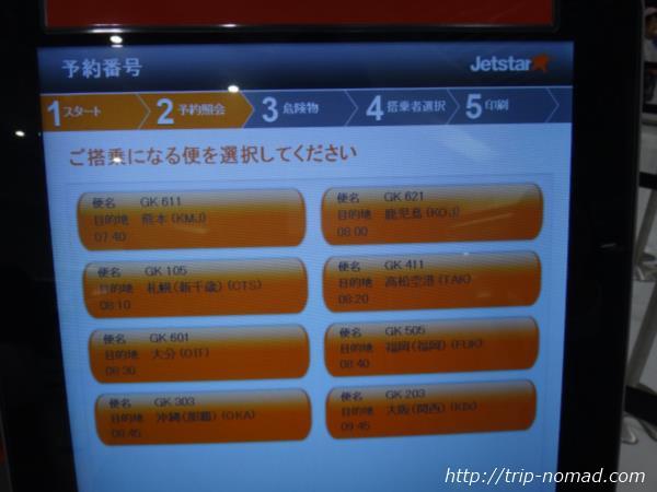 成田空港ジェットスター国内線『自動チェックイン機』搭乗便選択画面