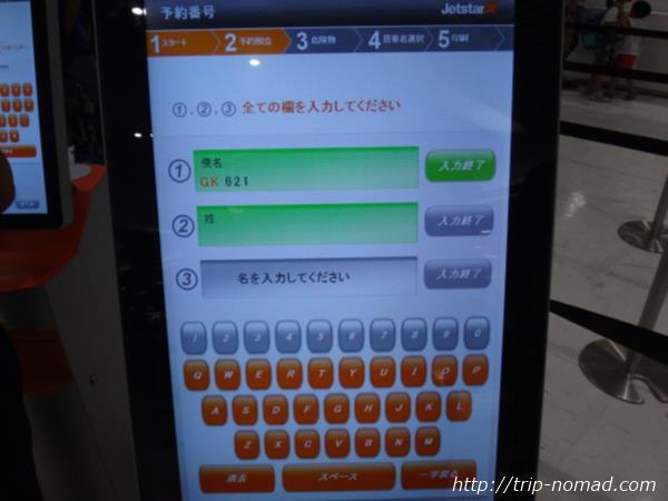 成田空港ジェットスター国内線『自動チェックイン機』名前入力画面