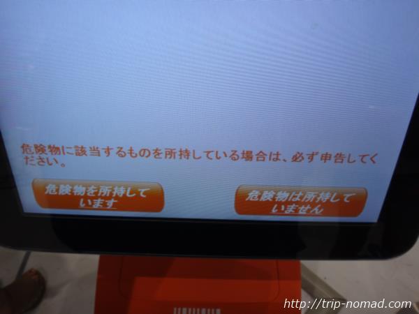 成田空港ジェットスター国内線『自動チェックイン機』危険物確認画面