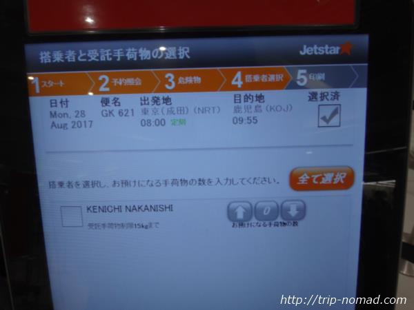 成田空港ジェットスター国内線『自動チェックイン機』手荷物数入力画面