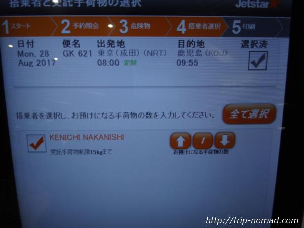 成田空港ジェットスター国内線『自動チェックイン機』手荷物数入力後の画面