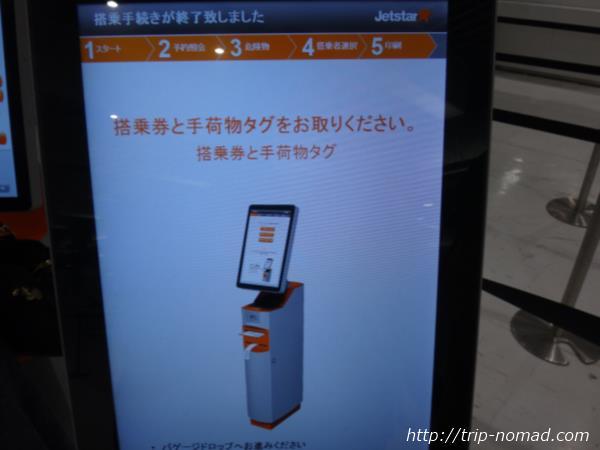 成田空港ジェットスター国内線『自動チェックイン機』発券中画面