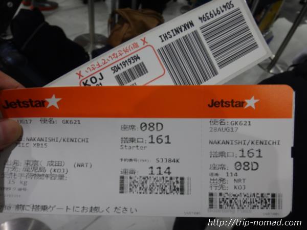 成田空港ジェットスター国内線『自動チェックイン機』紙の搭乗券