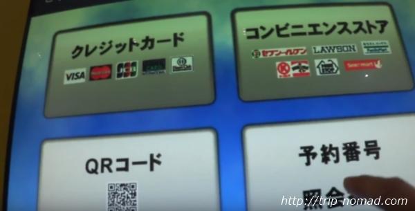 羽田空港スカイマーク国内線『自動チェックイン機』「予約番号・照会番号」をタッチ