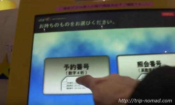 羽田空港スカイマーク国内線『自動チェックイン機』「予約番号」をタッチ