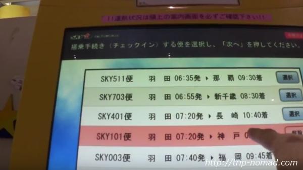 羽田空港スカイマーク国内線『自動チェックイン機』搭乗手続き(チェックイン)をする便を選択