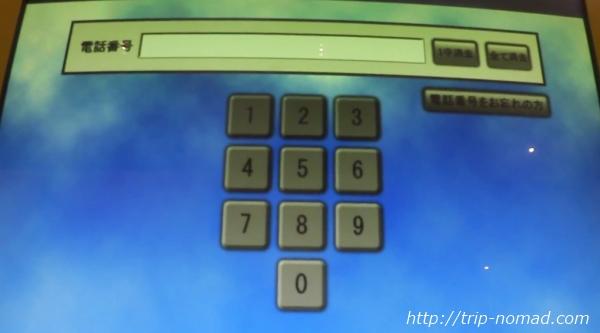 羽田空港スカイマーク国内線『自動チェックイン機』電話番号を入力
