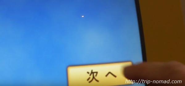羽田空港スカイマーク国内線『自動チェックイン機』「次へ」をタッチ