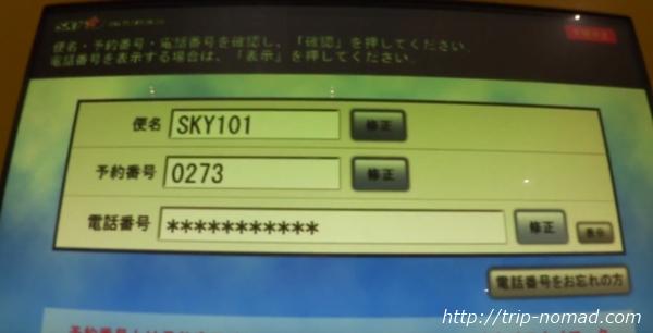 羽田空港スカイマーク国内線『自動チェックイン機』「便名」「予約番号」の確認画面