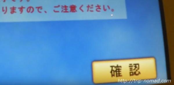 羽田空港スカイマーク国内線『自動チェックイン機』「確認」をタッチ
