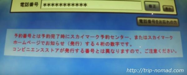 羽田空港スカイマーク国内線『自動チェックイン機』4桁の番号についての説明