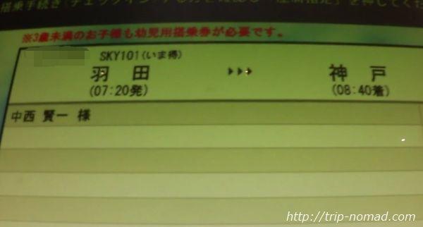 羽田空港スカイマーク国内線『自動チェックイン機』搭乗便の確認画面